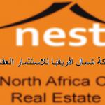 شركة شمال افريقيا للاستثمار العقاري