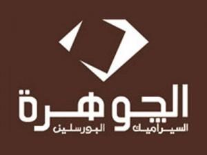 العز للسيراميك والبورسلين - الجوهرة