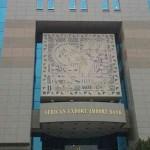 البنك الافريقي للتصدير والاستيراد