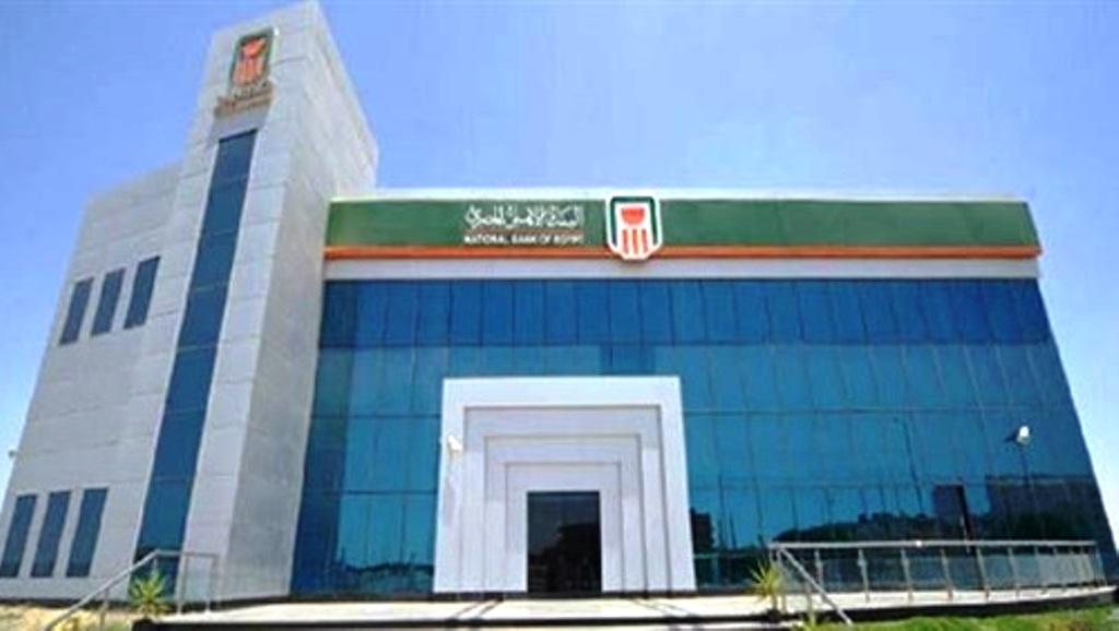البنك الاهلى المصرى