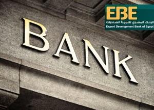 البنك المصرى لتنمية الصادرات 1