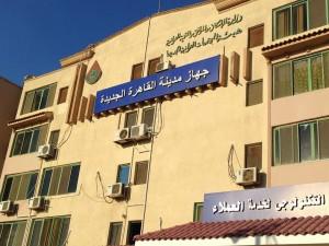 جهاز تنمية مدينة القاهرة الجديدة