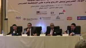 مؤتمر التطورات الحديثة في مجال الضرائب الدولية