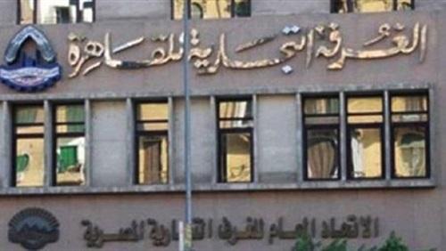 الغرفة التجارية بالقاهرة