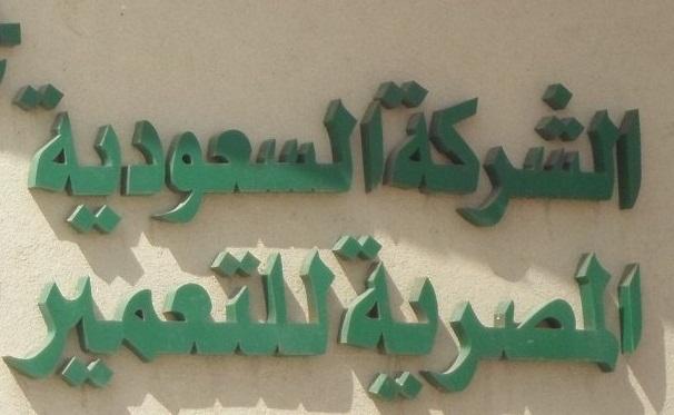 السعودية المصرية تتعاقد مع 4 شركات مقاولات لتنفيذ المرحلة الأولى