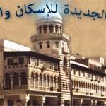مصر الجديدة للاسكان