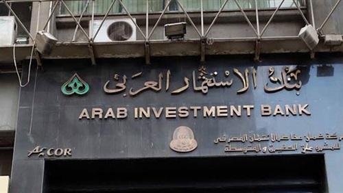 """20 يوليو حسم دعوى تطالب """"المركزى"""" بمقاضاة """"الاستثمار العربى"""" لمخالفته ماليًا"""