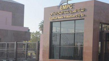 المصرية لمدينة الإنتاج الإعلامي