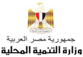 وزارة التنمية المحلية