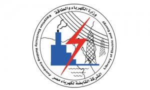 الشركة القابضة للكهرباء