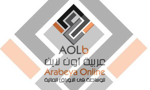 شركة عربية أون لاين لتداول الأوراق المالية