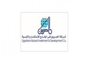 شركة المصريين في الخارج للاستثمار والتنمية