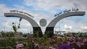 هيئة ميناء دمياط