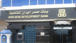 بنك مصر إيران للتنمية