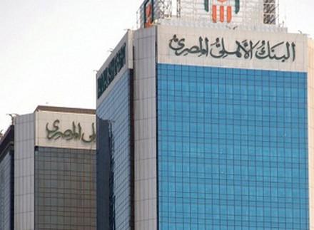 مواعيد عمل فروع البنك الأهلى فى الإجازة الأسبوعية جريدة البورصة