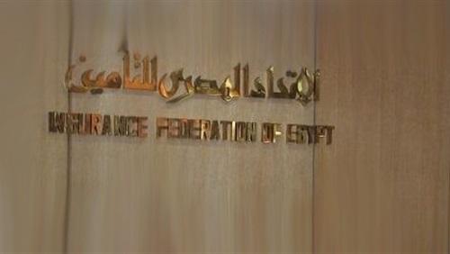 الاتحاد المصري لشركات التأمين