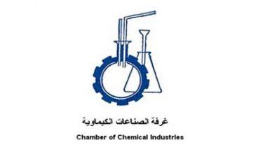 غرفة الصناعات الكيماوية