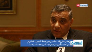 زهدي معروف نائب رئيس هيئة البترول للتكرير