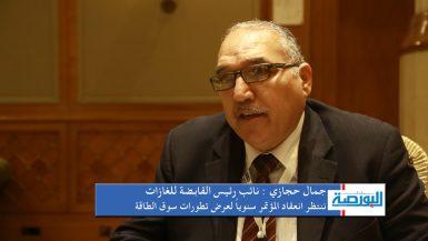جمال حجازي : نائب رئيس القابضة للغازات
