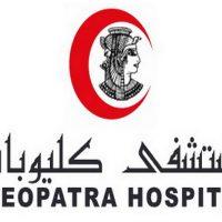 مستشفى كليوباترا القابضة