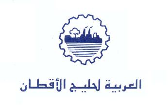 العربية لحليج الأقطان