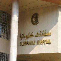 مستشفى كليوباترا