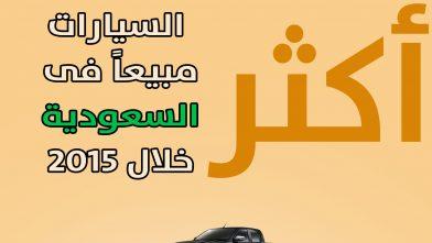 أكثر السيارات مبيعا في السعودية خلال 2015