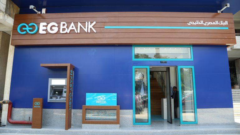 البنك المصرى الخليجى
