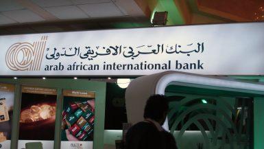 البنك العربى الافريقى
