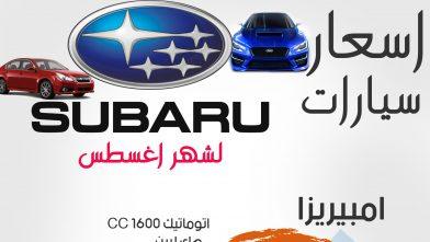 اسعار سيارات سوبارو اغسطس
