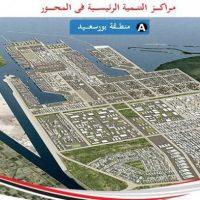 المنطقة الاقتصادية لتنمية محور قناة السويس