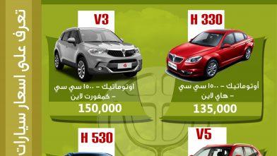 اسعار سيارات بريليانس
