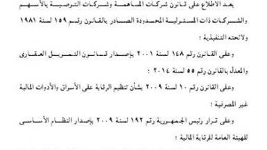 ضوابط هيئة الرقابة المالية بشأن قيد شركات التقييم العقاري وغير المصريين