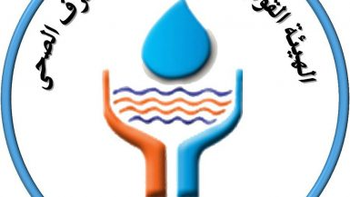 الهيئة القومية لمياه الشرب والصرف الصحى