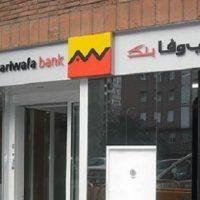 بنك وفا المغربى
