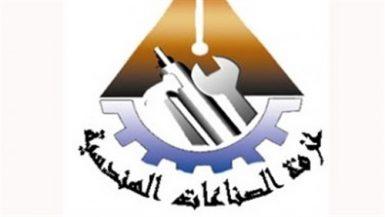 غرفة الصناعات الهندسية باتحاد الصناعات