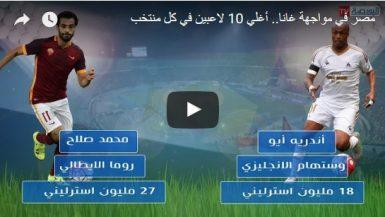 فيديو مباراة مصر وغانا