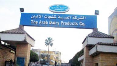 العربية لمنتجات الألبان آراب ديري