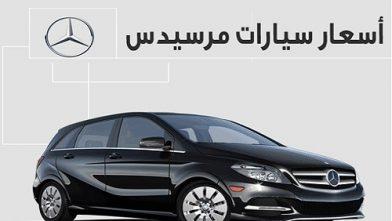 اسعار سيارات مرسيدس
