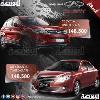 اسعار سيارات شيري