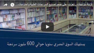 فيديو أزمة السرنجات الطبية