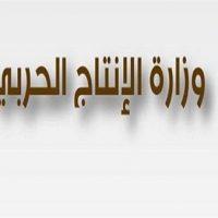 وزارة الإنتاج الحربي