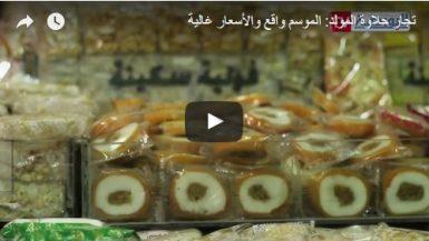 فيديو حلاوة المولد
