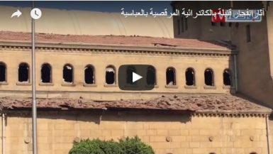 فيديو الكاتدرائية المرقسية