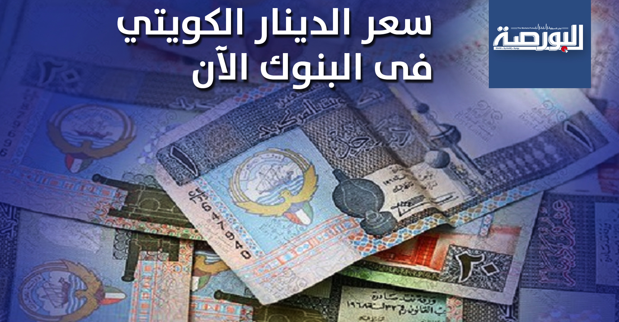 المغرب اليوم - أسعار العملات العربية والأجنبية في البنوك الجزائرية الخميس
