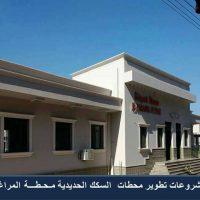 تطوير محطات السكك الحديدية