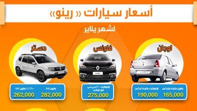 أسعار سيارات رينو