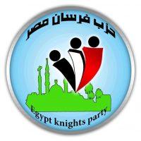حزب فرسان مصر