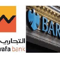 البنك التجاري وفا