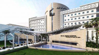 مستشفى أبوالريش للأطفال بمدينة بنى سويف الجديدة